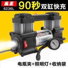 风王6236L双缸车载充气泵 大功率高压电动便携式汽车轮胎打气泵 风王6236L