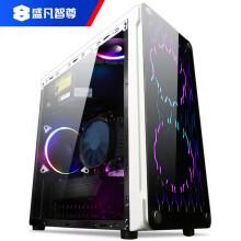 盛凡智尊 E3 1230 V3/8G/GTX1050独显台式游戏电脑主机/DIY组装机