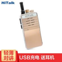 海拓达(HiTalk) 对讲机轻薄迷你小巧民用1-8公里无线电手台 IP6 土豪金
