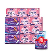 洁婷(ladycare)卫生巾日夜组合透气双U12包(240mm*45片+420mm*12片)(新老组合随机发货)