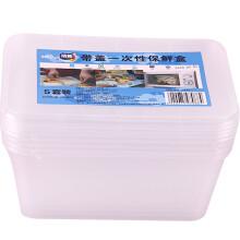 洁能 长方形带盖一次性餐盒 打包塑料饭盒 保鲜盒 1000ml 5套装 0884