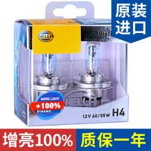 海拉进口增亮100%汽车卤素前大灯灯泡(2只装) 14至16款别克新gl8(远光)