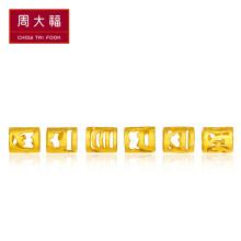 周大福(CHOW TAI FOOK)六字真言足金转运珠黄金吊坠 F181700 198 约4.3克