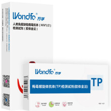 万孚(Wondfo)HIV艾滋病检测试纸 TP梅毒螺旋体抗体检测试纸组合套装