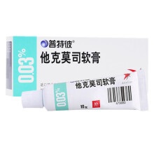 普特彼 他克莫司软膏(外)(0.03%)10g/支