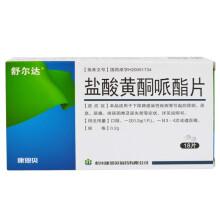 舒尔达 盐酸黄酮哌酯片 0.2g*18s