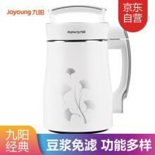 九阳(Joyoung)豆浆机免滤快速制浆米糊1.3L家用全自动DJ13B-D08EC
