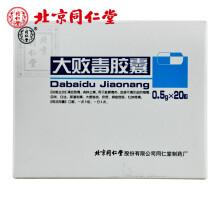 同仁堂大败毒胶囊0.5g*20粒/盒