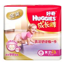 好奇(Huggies)金装成长裤 裤型纸尿裤【女】中号M21+3片【8-11kg】