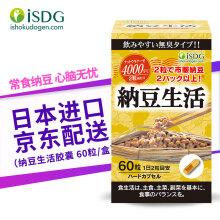 京东国际ISDG日本进口纳豆激酶/DHAEPA/番茄红素 4000FU纳豆激酶胶囊60粒