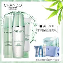 自然堂(CHANDO)水润保湿基础套装 (洗颜霜100g+柔肤水135ml+柔肤乳100ml+雪域三件套)