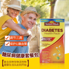 美国直邮Nature Made莱萃美中老年健康包60包 复合维生素辅助降血糖 糖尿病健康套餐 1盒装(共60包)
