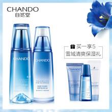 自然堂(CHANDO)雪域精粹水乳套装(冰肌水+乳液+雪域三件套)清润型(化妆品套装)