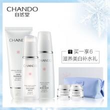 自然堂(CHANDO)雪润洁水乳套装(洁面+冰肌水+乳液+霜*2+化妆包)(护肤品套装)