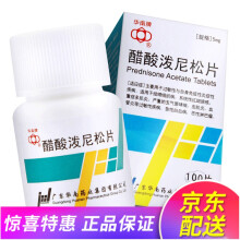 华南牌 醋酸泼尼松片 5mg*100片*1瓶/盒 一盒