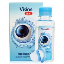 优能Visine深层滋养洗眼液50ml  清洁眼部护理液 洗眼睛水 清洗眼部卸妆残留