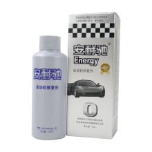 安耐驰(Energy) 机油添加剂发动机抗磨剂   红色装142ml 汽车用品 修复剂142ml
