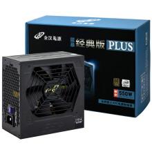全汉(FSP)额定550W电源 蓝暴经典PLUS 550(80PLUS銅牌/全固态电容(除大电容)/DC-DC)