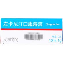 Sigma-Tau 左卡尼汀口服溶液 10ml:1g*10支/盒 1盒装