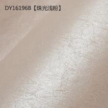 帕力美素色现代简约蚕丝无纺布壁纸 纯色客厅卧室墙纸 电视背景 T 珠光浅粉DY16196B