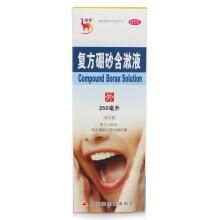 信龙 复方硼砂含漱液 250ml 口腔炎 咽炎