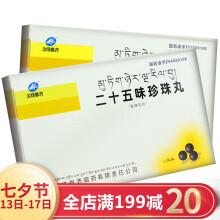 金珠雅砻 二十五味珍珠丸 0.25g*12丸/盒