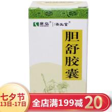 康弘 胆舒胶囊 0.45g*30粒*1瓶/盒