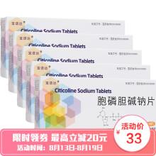 宝诺达 胞磷胆碱钠片 0.2g*20片*5盒