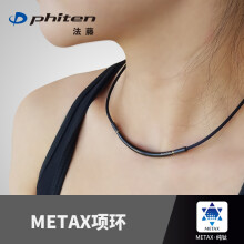 Phiten法藤 日本进口 男女运动项链 METAX项环休闲美钛克时尚项圈 黑色 40cm