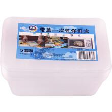 洁能 长方形带盖一次性餐盒 打包塑料饭盒 保鲜盒 750ml 5套装 0891