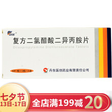 甘乐 复方二氯醋酸二异丙胺片 24片/盒 标准装