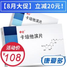 卓仑 卡培他滨片 0.5g*12片*5盒