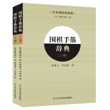 围棋手筋辞典(上、下全2册)