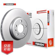 菲罗多Ferodo刹车后盘起亚K4 1.61.82.0 K5 1.6T2.02.4智跑2.0 ix35 2.02.4索纳塔8代9代 2只 DDF1618P-D