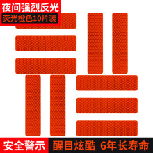 京东超市 3M 钻石级反光警示贴纸 荧光橙色车贴3x12cm(10片) 汽车自行车电动车摩托车婴儿车头盔夜间安全反光膜