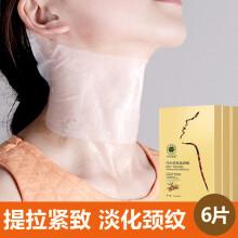 仟草佰露 颈膜贴颈霜祛淡化紧致美肤补水保湿颈部护理美颈去颈纹 6片