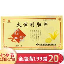 万高 大黄利胆片 0.35g*24片/盒 1盒