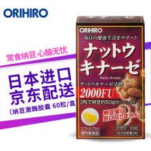 欧力喜乐ORIHIRO日本进口纳豆激酶软胶囊2000FU溶解血栓60粒 1瓶