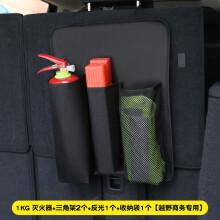易锐车品 汽车用车载灭火器小型便携应急包反光背心干粉消防器材年检车上椅背置物袋1/2/4KG 1KG灭火器三角架2个反光、收纳袋各1个 越野用