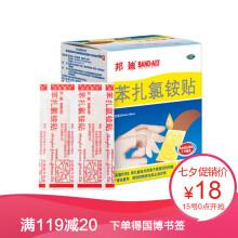 邦迪 药用创可贴创口贴 苯扎氯铵贴 100片 吸收垫25*18mm