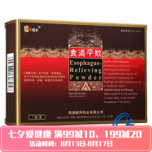 欧珂 食道平散 10g/盒 【6盒装】+碳酸钙片100片