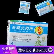 SHINEWAY神威药业 滑膜炎颗粒 12g*6袋/盒 1盒【领券99-10】
