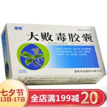 康普 大败毒胶囊 0.5G*20粒/盒 1盒