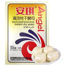 安琪酵母低糖高活性干酵母粉 面包子馒头发酵粉烘焙原料小包装15g