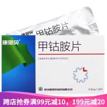 康恩贝 甲钴胺片 0.5mg*20片/盒