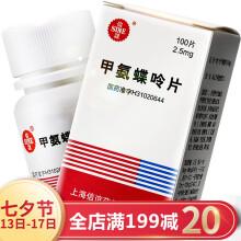 SINE/信谊 甲氨蝶呤片 2.5mg*100片/盒 五盒 均价168元(RX)