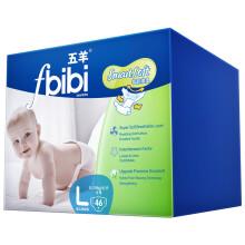 五羊(FIVERAMS)fbibi 智能棉柔婴儿纸尿裤中包46片 大号L码【9-14kg】