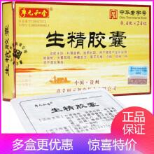 廖元和堂生精胶囊 0.4g*24粒/盒 5盒【38/盒十天用量效期至18年12月31日