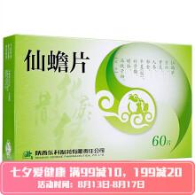 药王山 仙蟾片 0.25g*60片/盒 【1盒装】