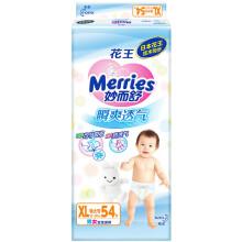 花王(Merries)妙而舒 瞬爽透气 婴儿纸尿裤 特大号XL54片(12-20kg)